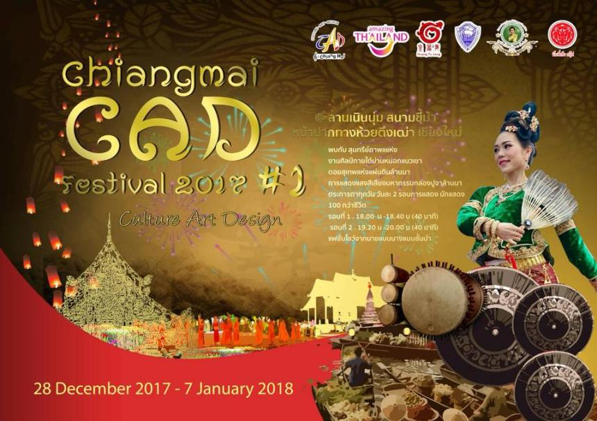 ChiangMaiCADFestival2017CoverMainBrown