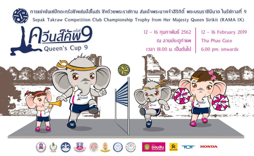 SepakTakraw9thQueenSCup2019CoverFBEvent