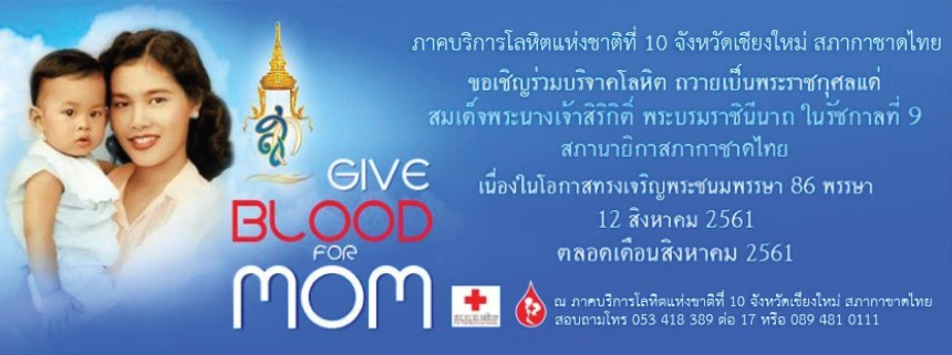 Give Blood for Mom Cover FB event recadré