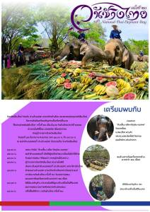 ThaiElephantDay2019MaeSaCover
