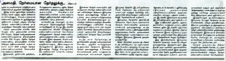Thinakaran 17.08.2015 (3)