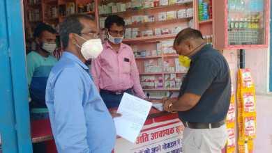 Photo of दवा की चार दुकानों की जांच ,रेट सूची चस्पा करने का निर्देश