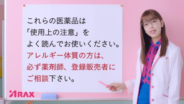 ノーシンピュア CM 藤田ニコル