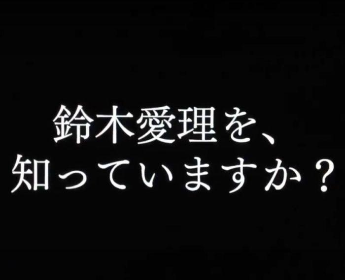 鈴木愛理 CM