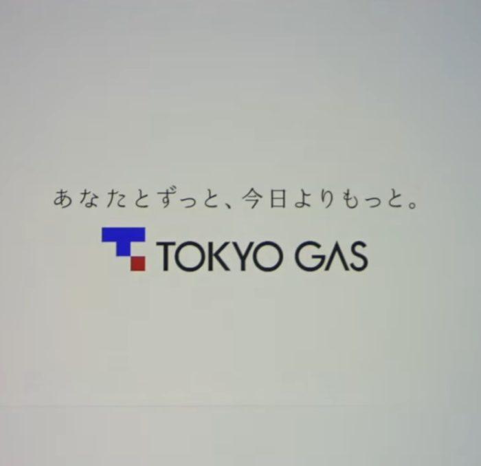 東京ガス CM