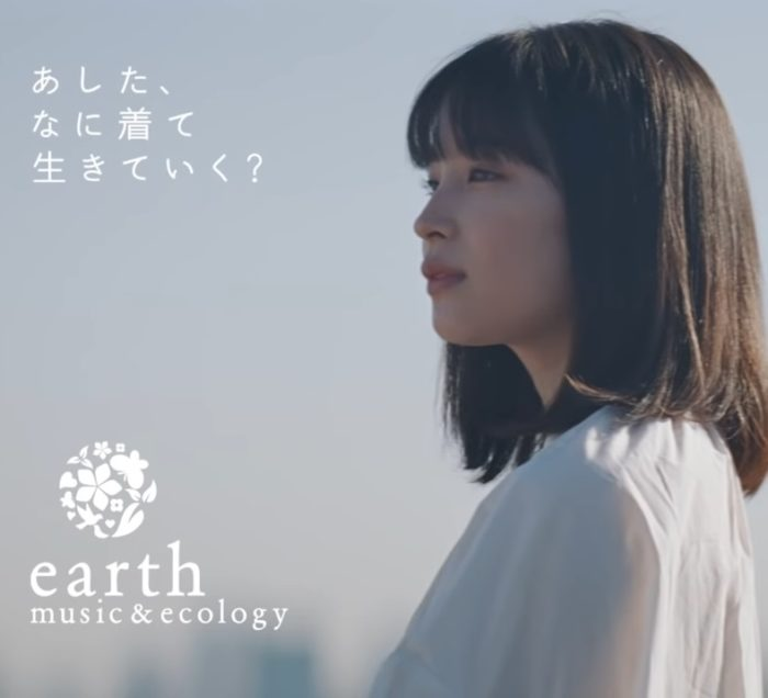 広瀬すず earth music&ecology CM