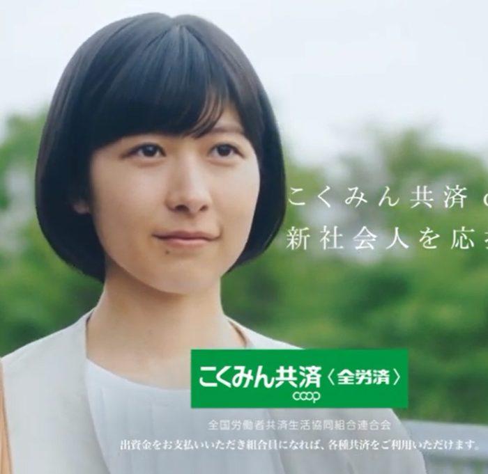 畦田ひとみ こくみん共済 CM