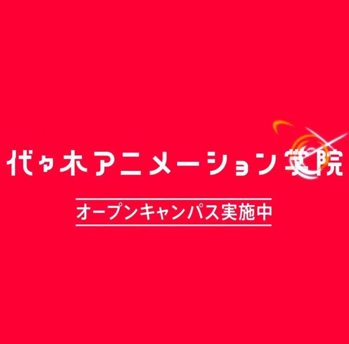 代々木 アニメーション 学院 cm