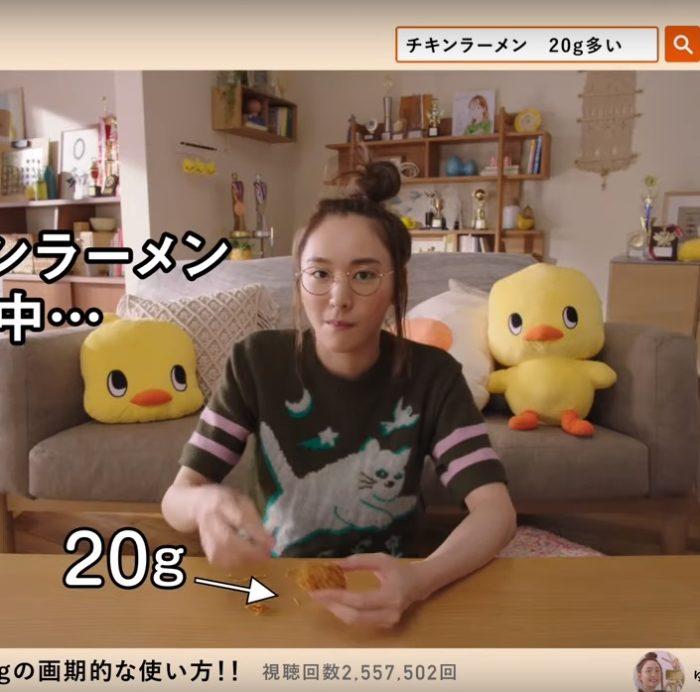 新垣結衣 チキンラーメン CM