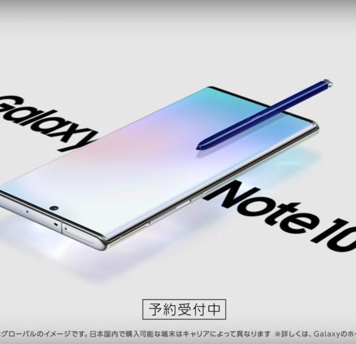 Galaxy Note10+ CM