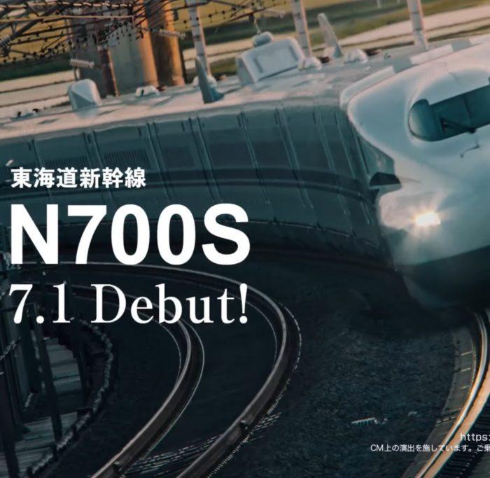 東海道新幹線 CM