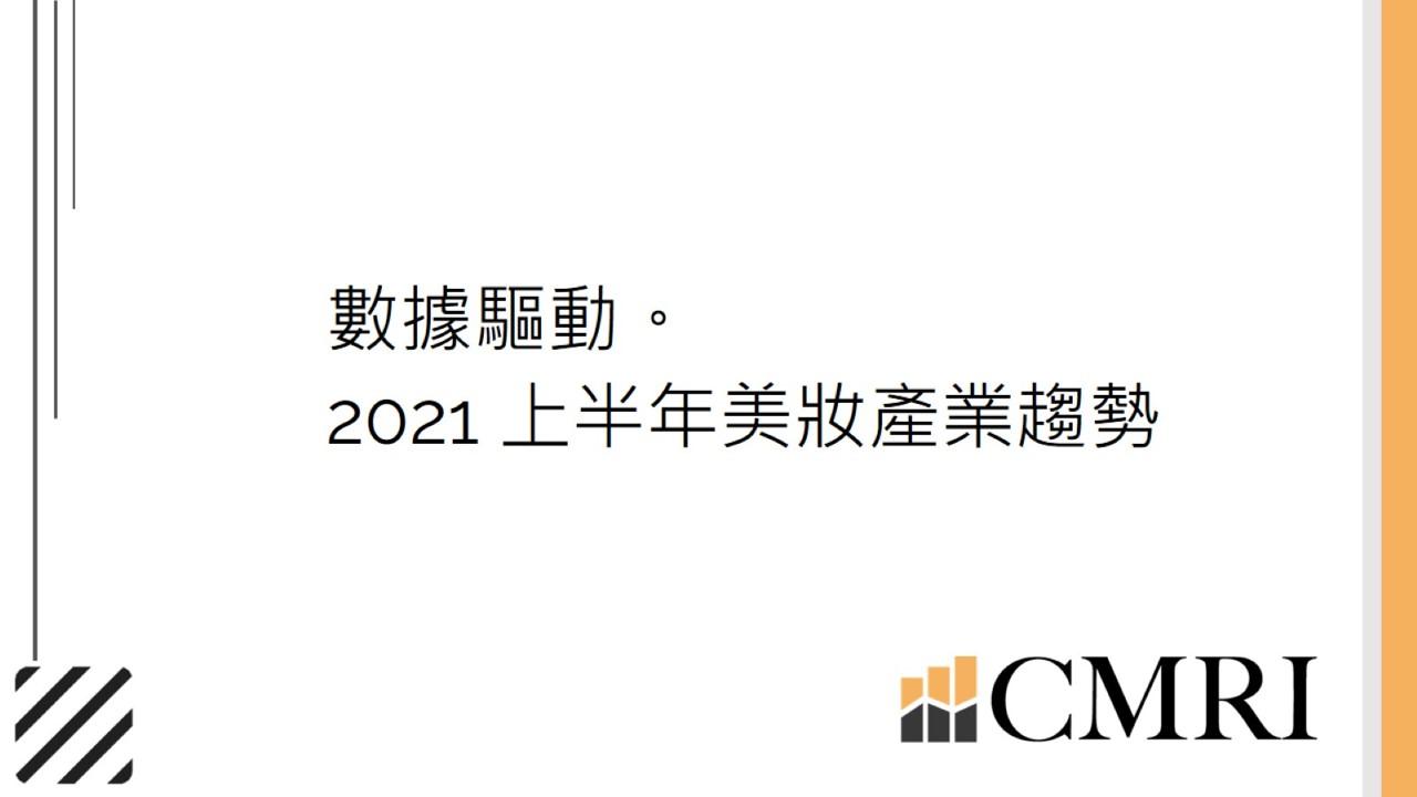 2021上半年美妝產業趨勢-上篇