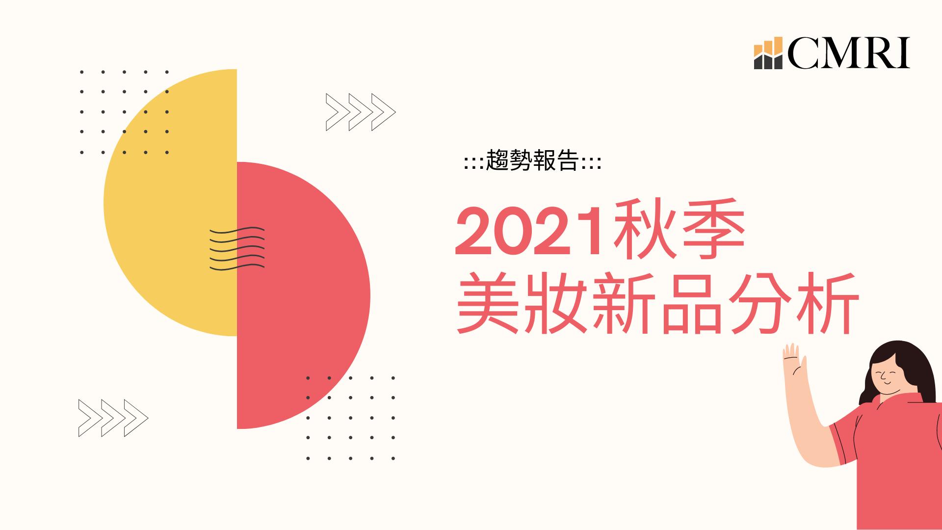 【趨勢報告】2021秋季美妝新品分析