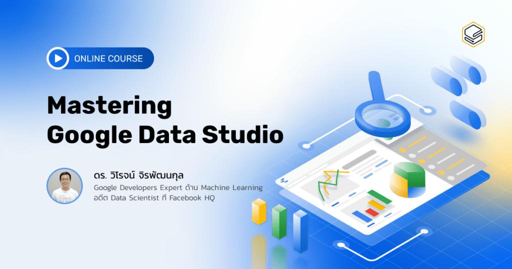 Mastering Google Data Studio   Data Visualization คืออะไร? จะออกแบบยังไงให้เวิร์กกับธุรกิจ