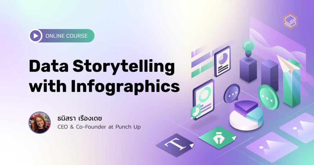 Data-Storytelling with Infographics   Skooldio Blog เล่า Data-Storytelling ให้ปัง คนฟังเข้าใจง่าย ด้วยเทคนิค 3C Model