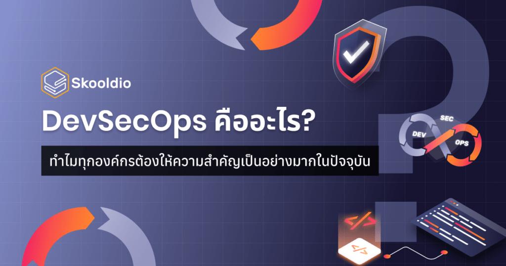DevSecOps คืออะไร? | Skooldio Blog - DevSecOps คืออะไร? ทำไมทุกองค์กรต้องให้ความสำคัญเป็นอย่างมากในปัจจุบัน