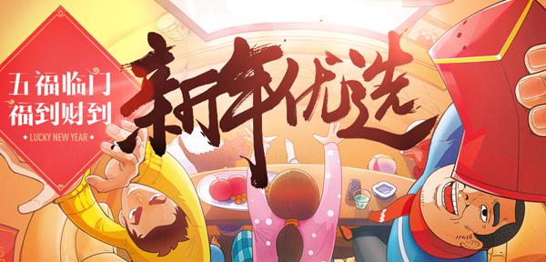 Taobaos Spring Festival deals page header