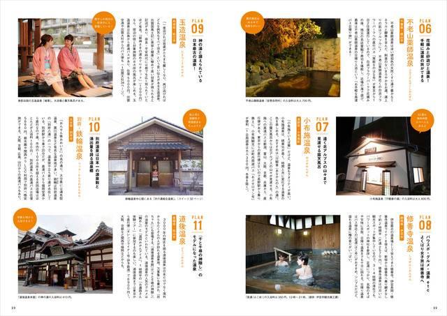 秘湯、名湯など日本は温泉天国