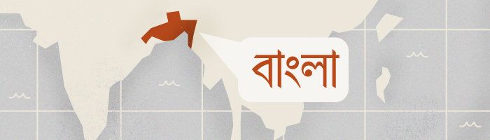 Most spoken languages — Bengali