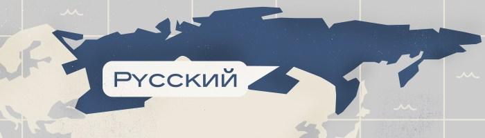 Lingue più parlate al mondo   russo