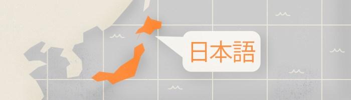 Lingue più parlate al mondo | giapponese