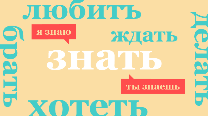 The 15 Most Common Russian Verbs (And How To Use Them)