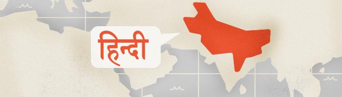 Le lingue più parlate al mondo: Hindi