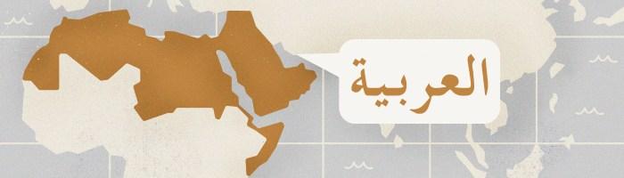 Najpopularniejsze języki – arabski