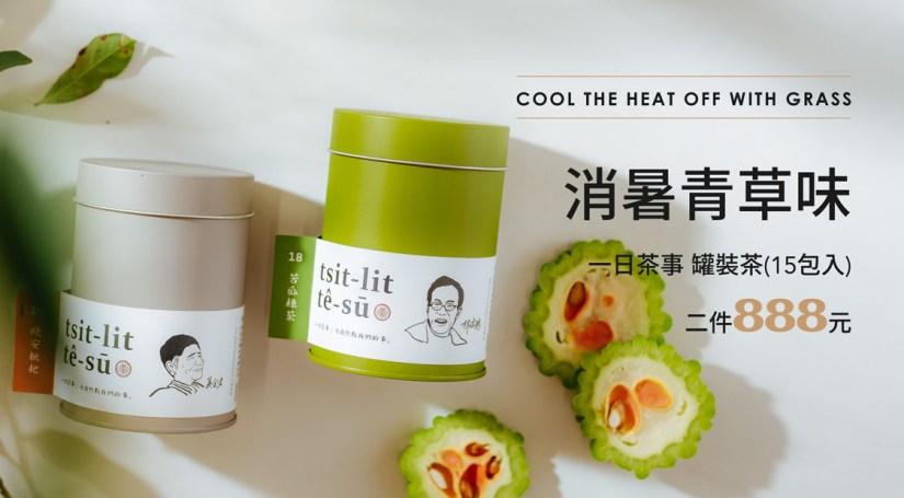 伊聖詩 / 伊日好生活 YIRI LIVING 》消暑青草味:一日茶事 罐裝茶,兩件888元!(可累折)【2021/6/30 止】