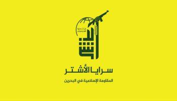 US recognizes Bahraini al-Ashtar Brigades as a terrorist group