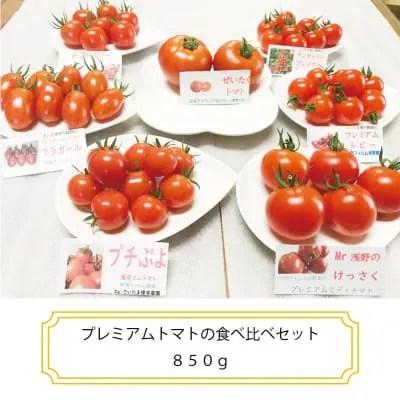 【店頭受け取り用】「食べ比べセット」ちっちゃいプレミアムトマト