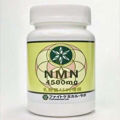 NMN4500mg+乳酸菌13兆5000億個+ベタイン配合のNMNサプリメント