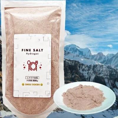 食用 岩塩 小粒 ミネラル と 水素 を 豊富に含む 天然岩塩 ファインソルト 食べる塩 減塩 デトックス ダイエット 美容 健康 手土産 贈答返礼品 粉末 ヒマラヤ岩塩