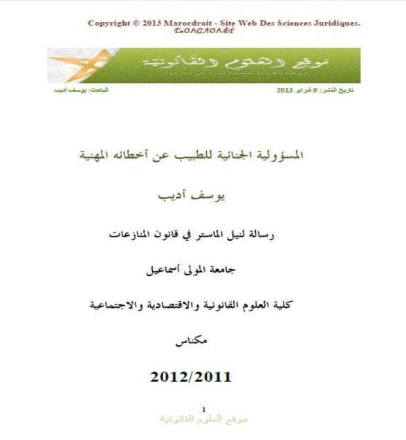 نموذج موافقة جهة العمل على الدراسة وزارة الصحة