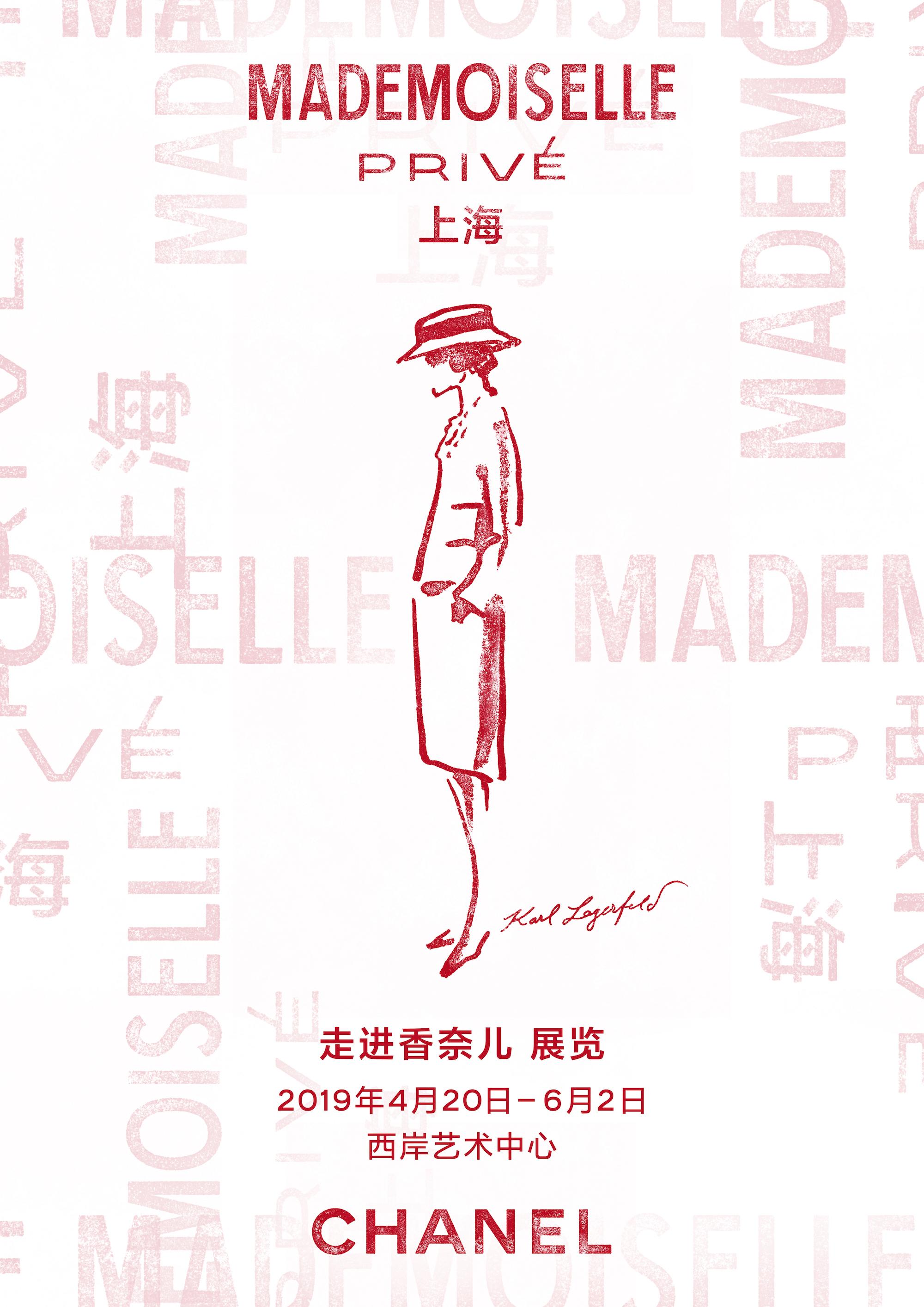 Chanel 宣布将于上海举办《Mademoiselle Privé》展览