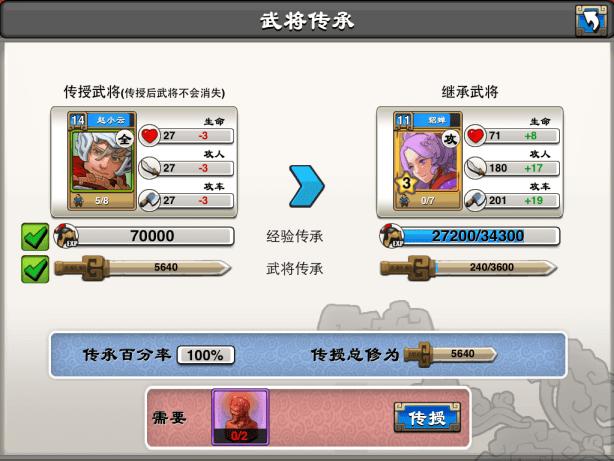 shensanguo_wujiangchuancheng