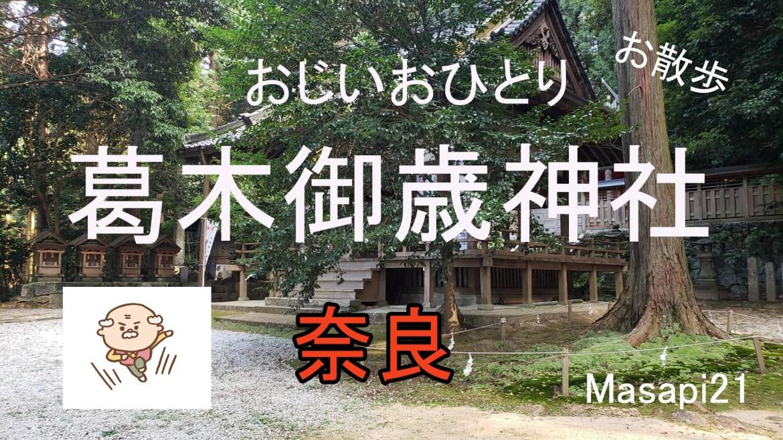 Sanctuaire Katsuki Gosen
