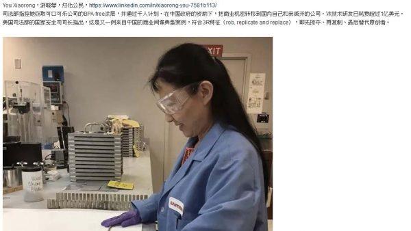 千人計畫落網華裔女工程師照片曝光