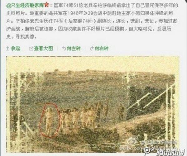 中共「人海戰術」真相:地主的女兒媳婦打头阵