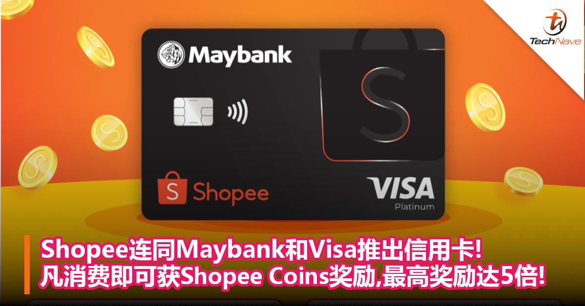 Shopee連同Maybank和Visa推出信用卡!凡消費即可獲Shopee Coins獎勵以及Voucher! - TechNave 中文版