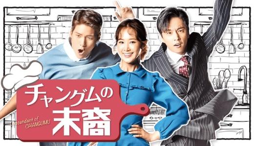 『チャングムの末裔』!1話~最終回のドラマ全話を無料でフル視聴する方法!ネタバレやあらすじも!