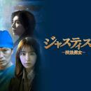 『ジャスティス2-検法男女-』!1話~最終回のドラマ全話を無料でフル視聴する方法!ネタバレやあらすじも!