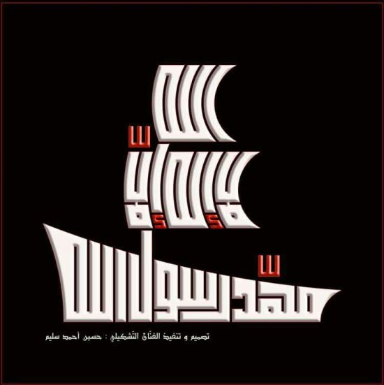 Arabic Islamic Calligraphy La Ilaha Illallah Muhammadur Rasulullah DXF File
