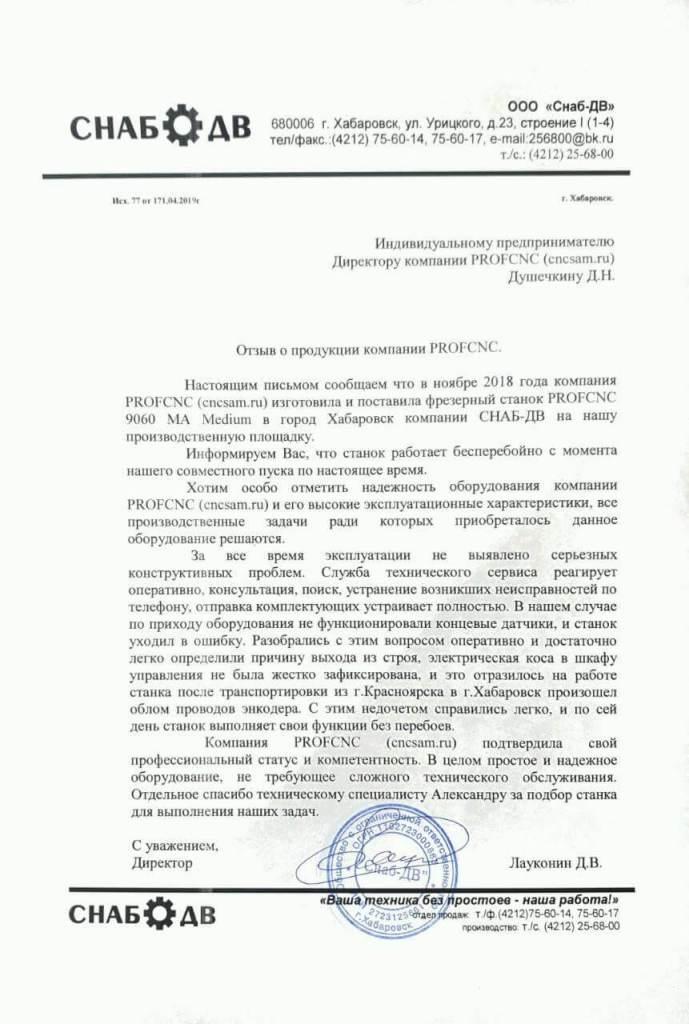 Продажа станков с ЧПУ по всей России. Изготовление фрезерных станков с ЧПУ, наборы для сборки.