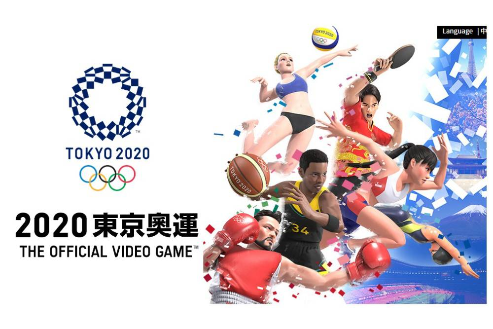 奧協授權《2020東京奧運Video Game》 16種遊戲讓你化身競賽選手 | 匯流新聞網