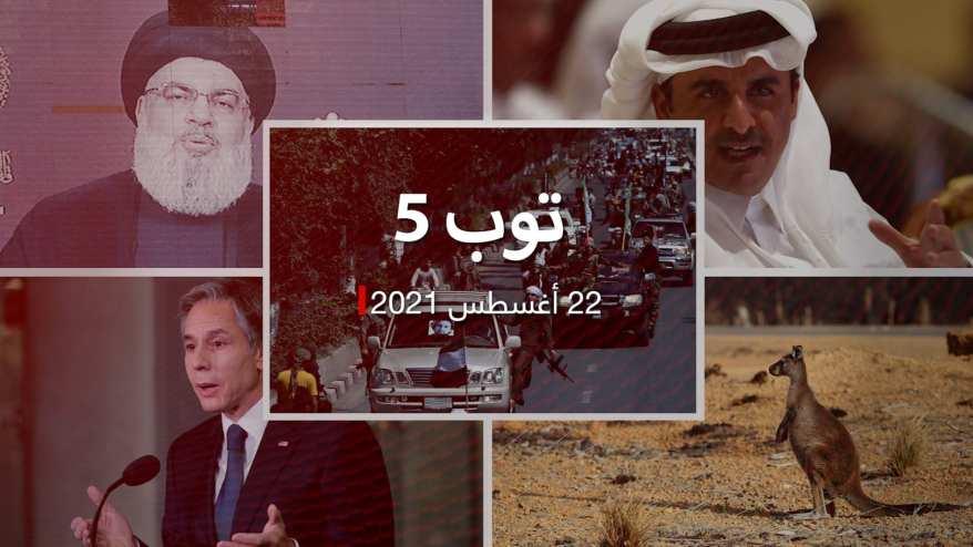 توب 5: طالبان تحشد لمواجهة تحدي أحمد مسعود.. وسبب اتصالات أمريكا وطالبان