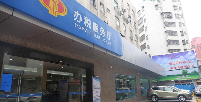 sourcing agent Shenzhen-taxation service hall