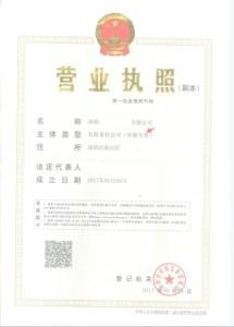 sourcing agent shenzhen-company registration (1)