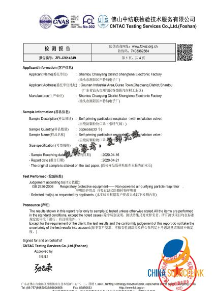 Product testing report-KN95 mask from China-KN95 mask buy bulk-KN95 mask wholesale usa