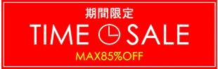 期間限定TIMESALEでMAX85%OFF